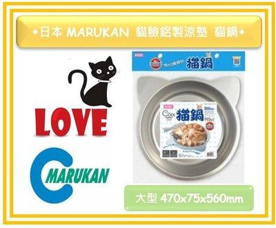 ♡寵物萌萌噠♡ 日本 MARUKAN 多貓用貓臉鋁製涼墊/貓鍋(大)  CT-418