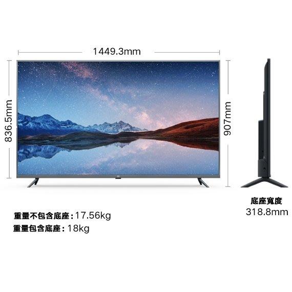 現貨一台 台灣公司貨 原廠保固兩年 米家 小米 智慧顯示器65型 65吋 電視 安卓 連網電視 液晶電視 限高雄面交