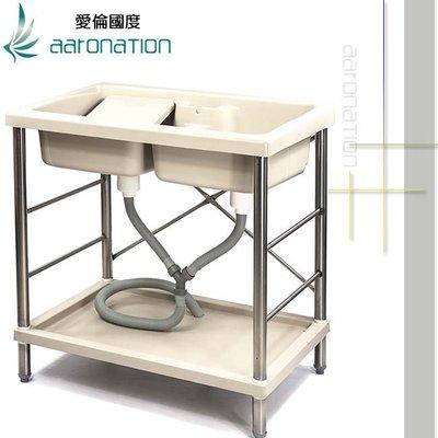 Aaronation - 新型雙槽塑鋼水槽 洗衣槽 - GU-A1001-1