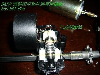 A-we 強化物品BMW 電動椅墊伸展專用銅齒輪 E60 E61 E65 E66 X5 X6 F01 F10 F07GT