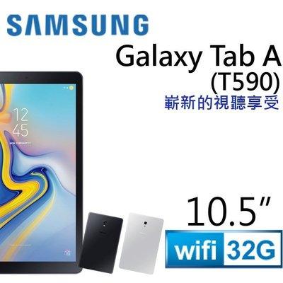 SAMSUNG Galaxy Tab A 10.5吋平板WiFi/32GB(T590) 全新未拆封原廠公司貨S3 S4