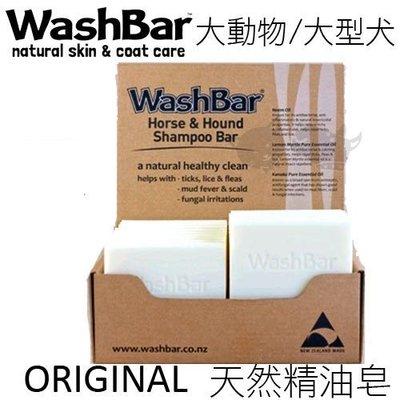 ☆寵輕鬆☆【WashBar】純天然精油大型動物清潔皂 (護膚配方)