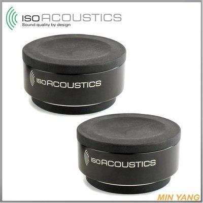 [視聽影訊] IsoAcoustics IOS-PUCK 圓形喇叭架 分離式 可獨立擺放 另有L8R155