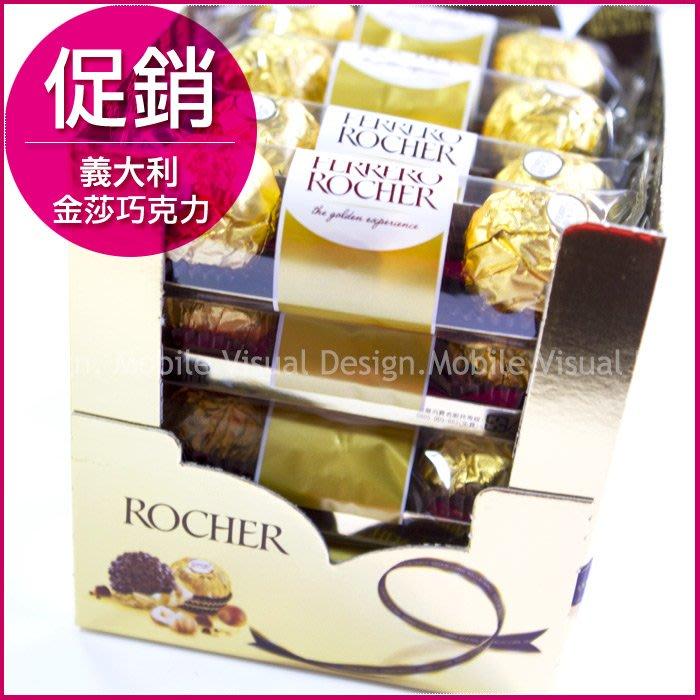 (1條3顆入)金莎巧克力 大量現貨 免等 diy 材料 -義大利正牌/糖果零食/費列羅/情人節