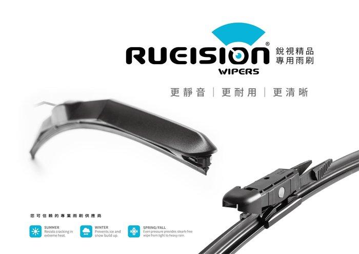 【撥水矽膠】(組合二) LUXGEN U6 雨刷 (2013~)24+17吋(雨刷+備用膠條1組)  銳視雨刷