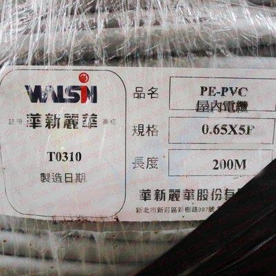 [瀚維] 標準 200M 華新電話線 0.65mm*5P=5對=10芯 PE-PVC 另售 大同 太平洋