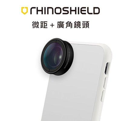 《現貨》犀牛盾 微距+廣角鏡頭 0.6X微距 卡口式接環 輕薄鏡頭環 質感設計 【RSA0303】