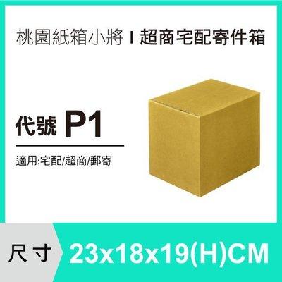 宅配紙箱【23X18X19 CM】【100入】紙箱 紙盒 超商紙箱