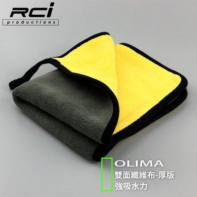 RC HID LED Premium 雙層 加厚吸水布 40*30 纖維布下蠟布 擦車布  超級加厚款 極佳的吸水性