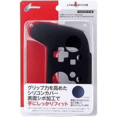 現貨中 Switch用 日本進口 CYBER PRO控制器專用 High Grade 手把果凍套 黑色款【板橋魔力】