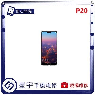 [無法充電] 台南專業 Huawei 華為 P20 接觸不良 尾插 充電孔 現場更換 手機維修