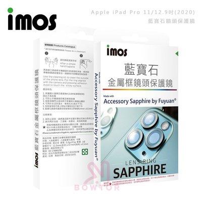 光華商場。包你個頭【IMOS】Apple iPad Pro 11/12.9吋(2020) 藍寶石 鏡頭保護貼 公司貨