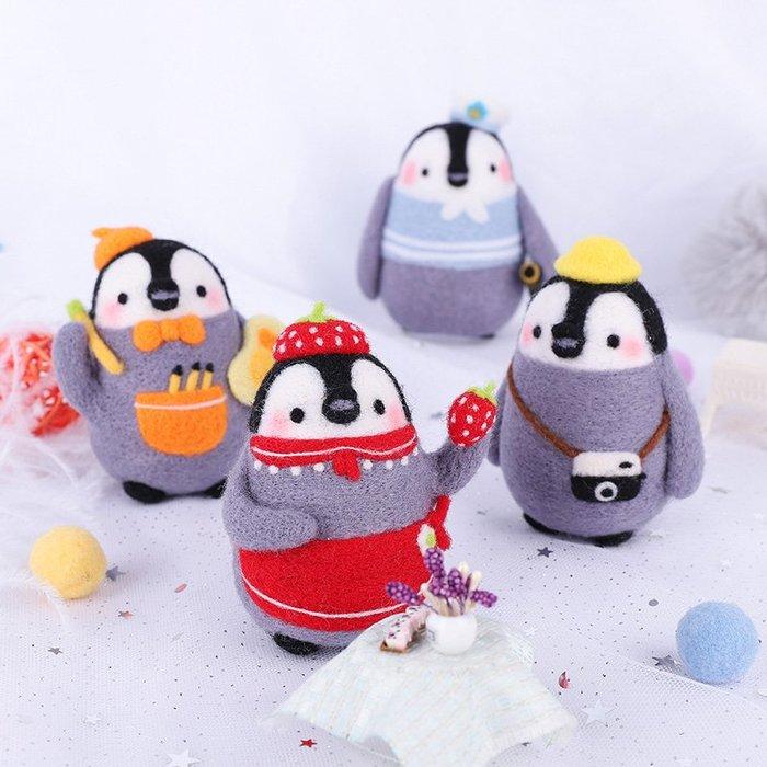 千夢貨鋪-企鵝羊毛氈diy材料包孕期打發時間戳戳樂娃娃簡單布藝玩偶動物#玩偶#手工製作玩偶#材料#羊毛