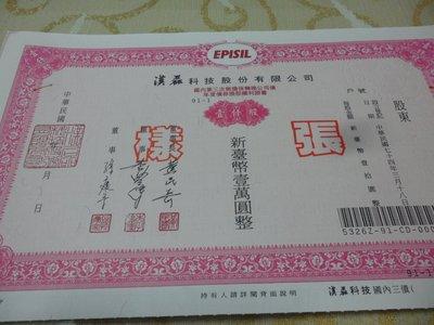 紅色小館~樣張~漢磊科技股份有限公司~新台幣 零仟 零佰 零拾圓整