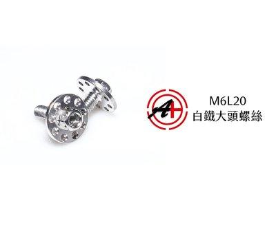 車牌螺絲 傑能商行 圓形大頭螺絲 M6L20 白鐵大牌螺絲 兩入一組