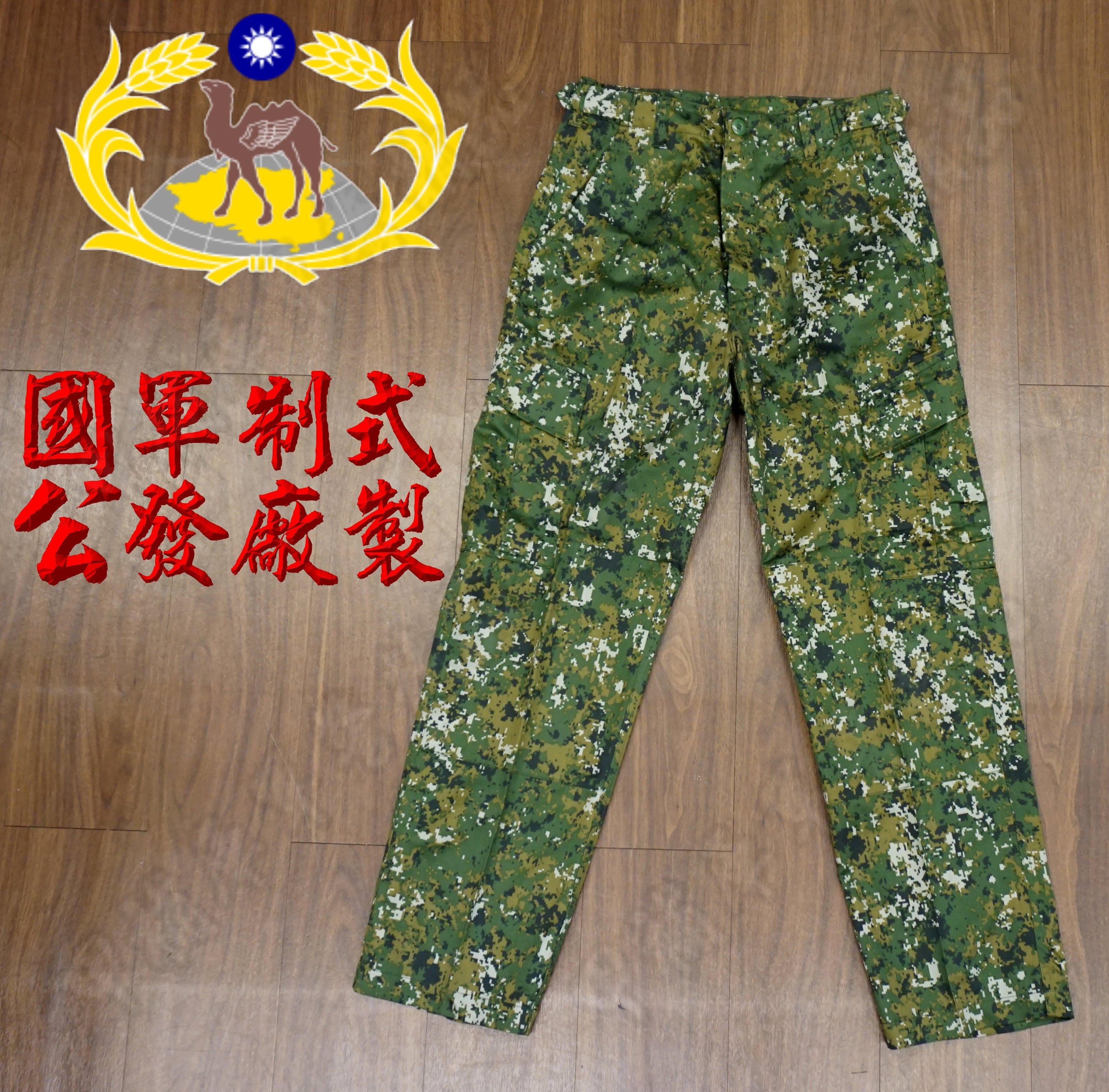 《甲補庫》~~國軍制式公發版數位迷彩長褲~公發廠製/陸式數位迷彩野戰褲