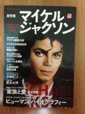 (日文版) Michael Jackson 麥可傑克森 總特集 (全新)