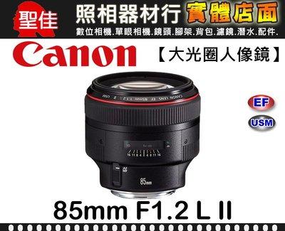 【補貨中10911】平行輸入 Canon EF 85mm F1.2 L II USM f/1.2 L 同級世界最大光圈