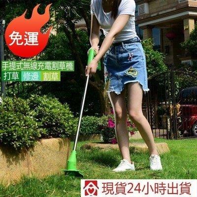 台灣現貨24小時 家樂美充電式電動割草機家用除草機小型多功能草坪機割草機