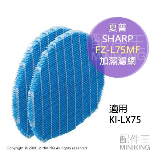 日本代購 空運 SHARP 夏普 FZ-L75MF 空氣清淨機 原廠 加濕濾網 空清濾網 適用 KI-LX75
