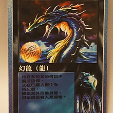 MOZ召喚王 幻龍(龍) Chinese Edition 2001