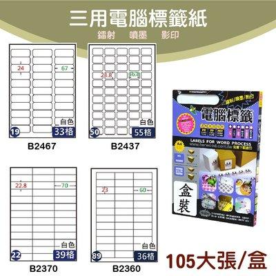 【現貨供應】鶴屋 B2370/B2360/B2467/B2437  標籤紙 出貨 信封貼 影印 雷射 噴墨 貼紙 分類