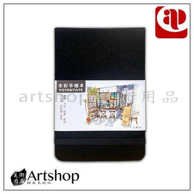 【Artshop美術用品】AP 普思 Potentate 水彩旅行手帳 粗中目 300p 24入 90X140mm