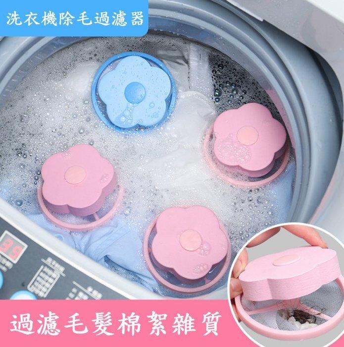 洗衣機花朵型除毛過濾網 漂浮棉絮收集器