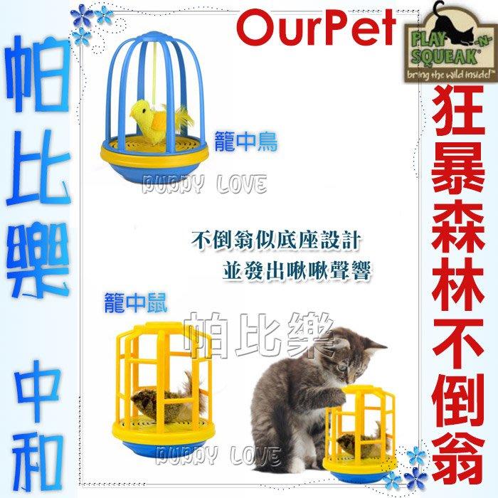 ◇帕比樂◇狂野森林 籠中鼠13644/籠中鳥13433 不倒翁似底座設計 籠中老鼠似真實般彈跳擺動、並發出吱吱聲響 貓玩