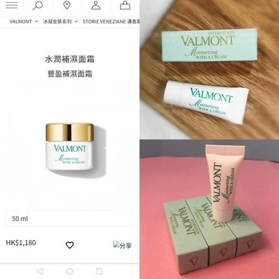 🇨🇭Valmont Moisturizing With A Cream法爾曼菁凝水潤補濕面霜 5ml*3⚠sample size⚠