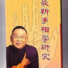 最新手相學研究 香港版 李居明