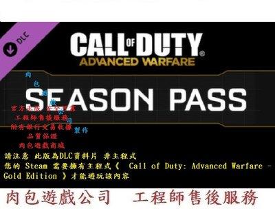 PC 肉包 資料片 STEAM Call of Duty: Advanced Warfare - Season Pass