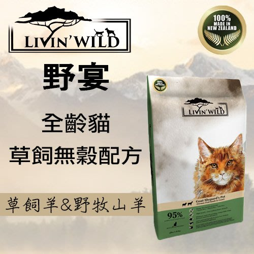野宴LIVIN WILD全齡貓放養無穀配方 - 草飼羊&野牧山羊 33磅(15kg) 貓飼料