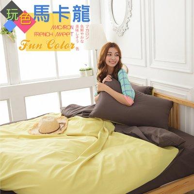 『伊柔寢飾』獨家新款-撞色馬卡龍 雙人薄床包被套四件組-台灣製-c06灰+果綠
