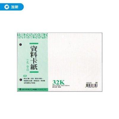 (量販30本)《加新》32K 資料卡紙(空白) 100張/本 16532K (報表/資料卡/收據/帳冊/手冊/筆記簿)