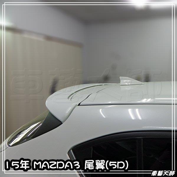 ☆車藝大師☆批發專賣 馬自達 15年 MAZDA3 新馬3 專用款 擾流板 尾翼 五門 5D 另有 4門
