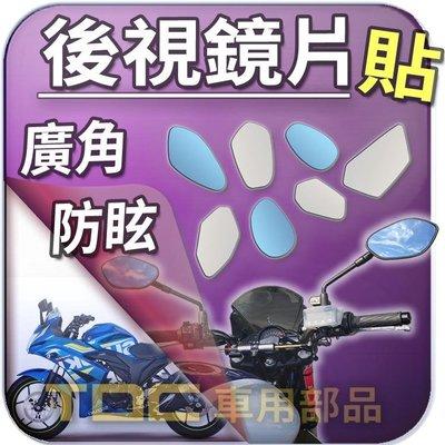 【TDC車用部品】【藍鏡】台鈴,KATANA 刀,GSX S1000,SUZUKI,機車,後照鏡,鏡片