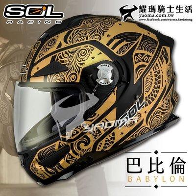 贈好禮 SOL安全帽 SF-5 巴比倫 消光黑金 內置墨片 全罩帽 SF5 通風 耀瑪騎士機車部品