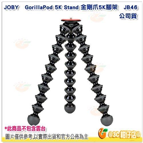 JOBY GorillaPod 5K Stand 金剛爪 5K 腳架 JB46 公司貨 章魚腳架 魔術腳架 載重5KG