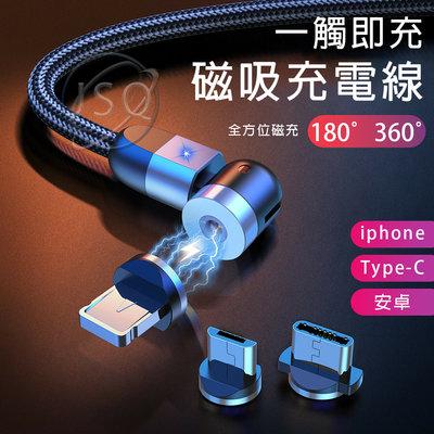 全方位磁吸充電線 2米 iphone Type-C 安卓 磁吸線 充電線 彎頭 手遊 盲吸 任意角度