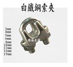 【小冬瓜五金行】(4mm ) 白鐵鋼索夾 不鏽鋼鋼索夾 白鐵鋼索夾 鋼索束 鋼索固定夾-A63