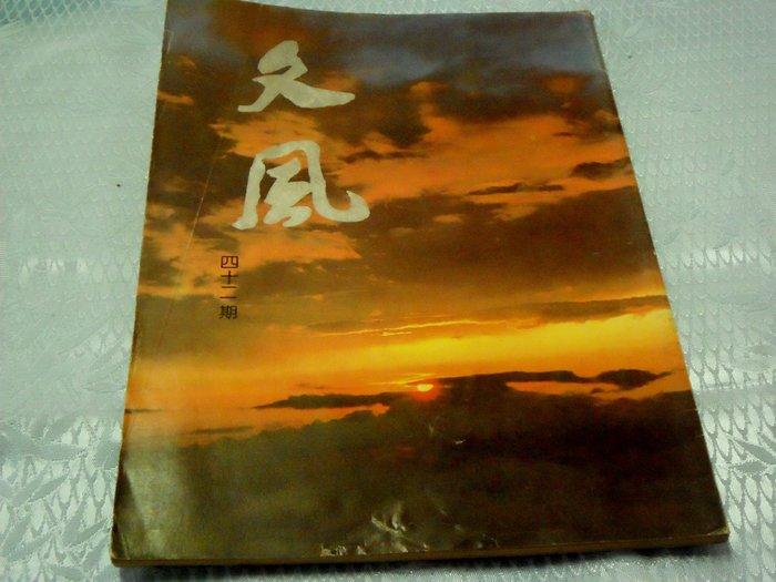 紅色小館s2~~民國72年出版_文風(NO.42)
