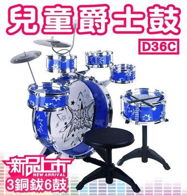 【傻瓜批發】(D36C)兒童爵士鼓玩具...