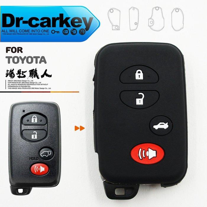 【鑰匙職人】TOYOTA ALTIS CAMRY HYBRID 豐田汽車 矽膠鑰匙包 鑰匙果凍套 智慧型