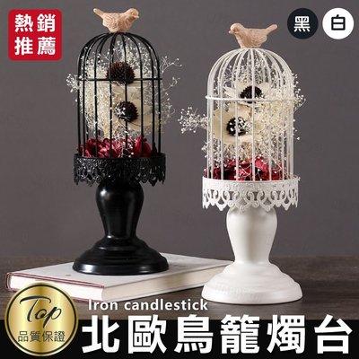 北歐可愛小鳥設計鳥籠造型燭台收納擺飾房間香氛蠟燭房間布置-黑/白【AAA6124】