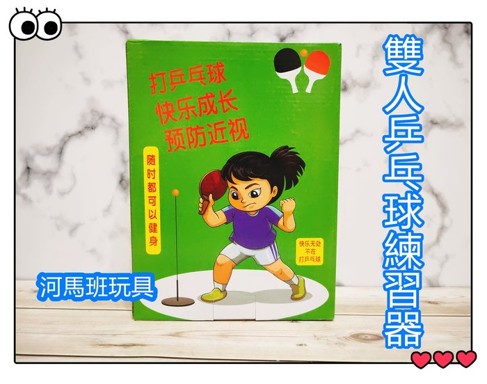 河馬班玩具-雙人不落地乒乓球練習組/乒乓球訓練器