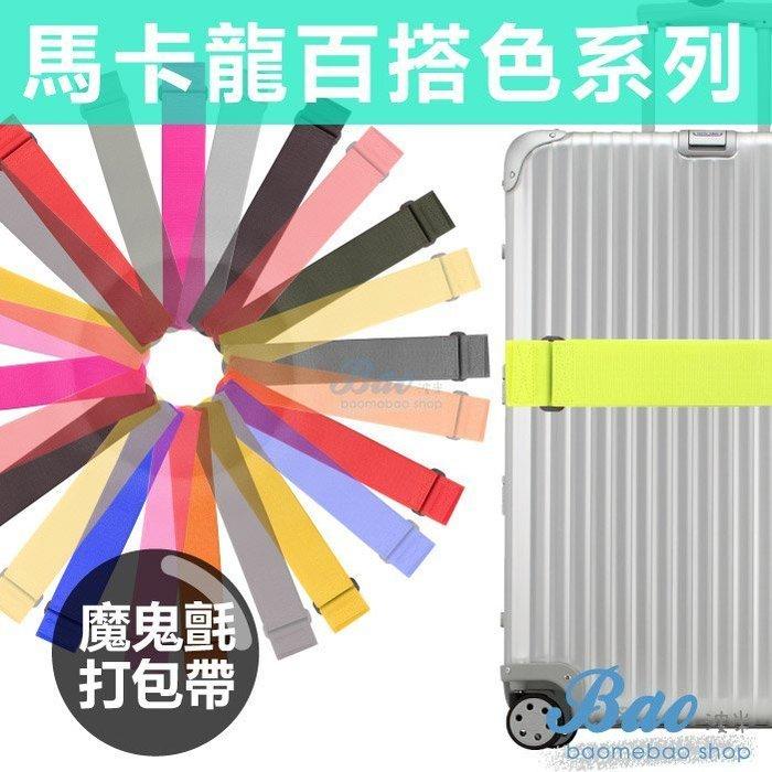 230cm魔鬼氈行李箱束帶【E05-4】波米Bao 1TA99 箱綑帶 打包帶 貨物 紙箱 打包