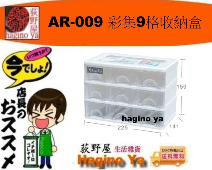 荻野屋AR-009 彩集9格收納盒/收納盒/整理盒/針線盒/文具分類/AR009直購價