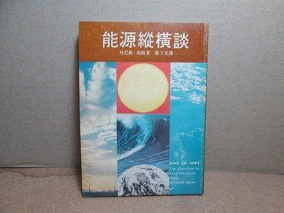 **胡思二手書店**丹尼斯‧海斯 著 蘇子美 譯《能源縱橫談》今日世界社出版 1979年5月版