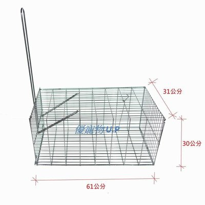 【優比寵物】誘捕籠/捕貓籠/捕狐狸籠/捕鼠器/黃鼠狼籠/捕兔籠/松鼠籠/捕鼠籠 優惠價